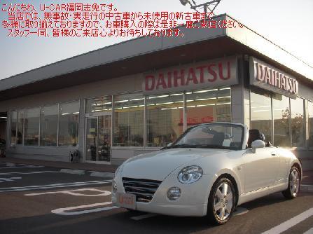 [福岡県]福岡ダイハツ販売(株) U−CAR福岡志免