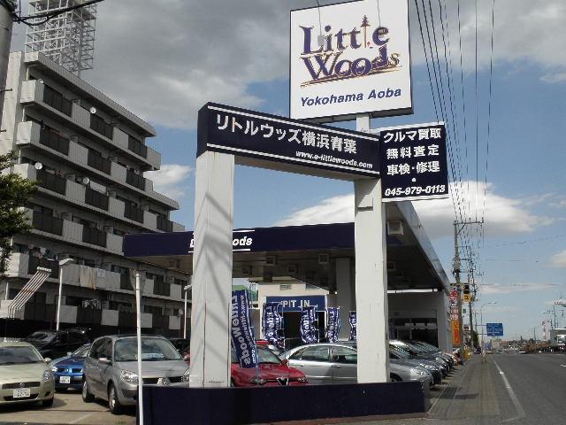 「横浜青葉店」は国道246号線沿い上り車線側にございます。最寄りインターは東名横浜青葉インターです。最寄駅は田園都市線「藤が丘」です。