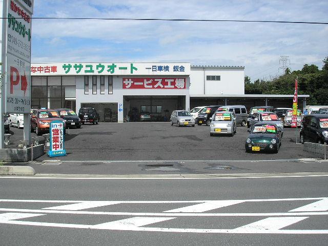 [埼玉県](株)ササユウオート 圏央鶴ヶ島インター店