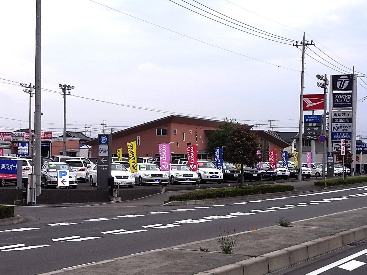 東京オート(株)結城店の店舗画像
