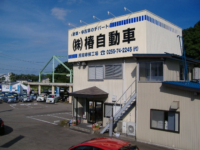 [新潟県]椿自動車