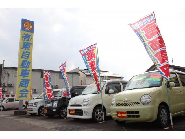 [新潟県](有)東自動車商会 本店