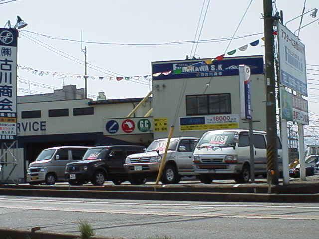 (株)古川商会の店舗画像
