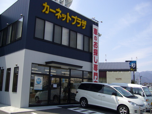 [長野県]カーネットプラザ飯田店