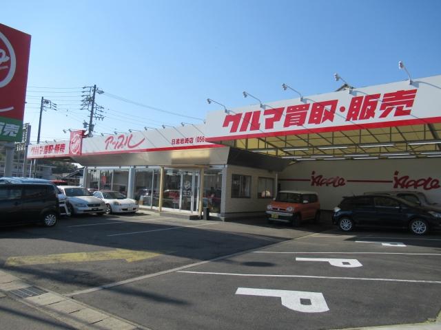 [愛知県]アップル日進岩崎店