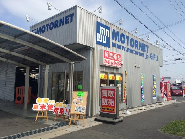 モーターネット 岐阜店の店舗画像