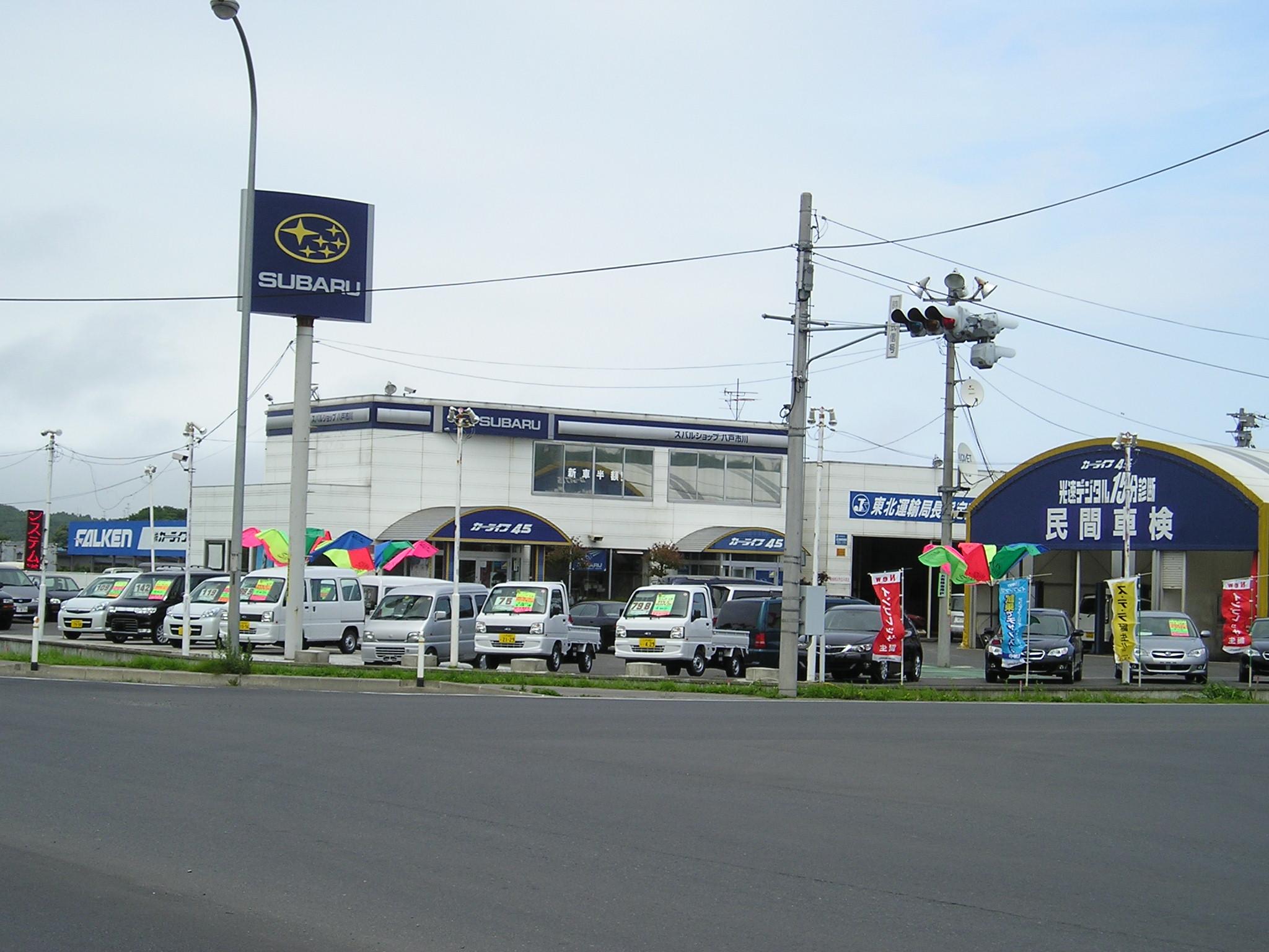[青森県]カーライフ45本店