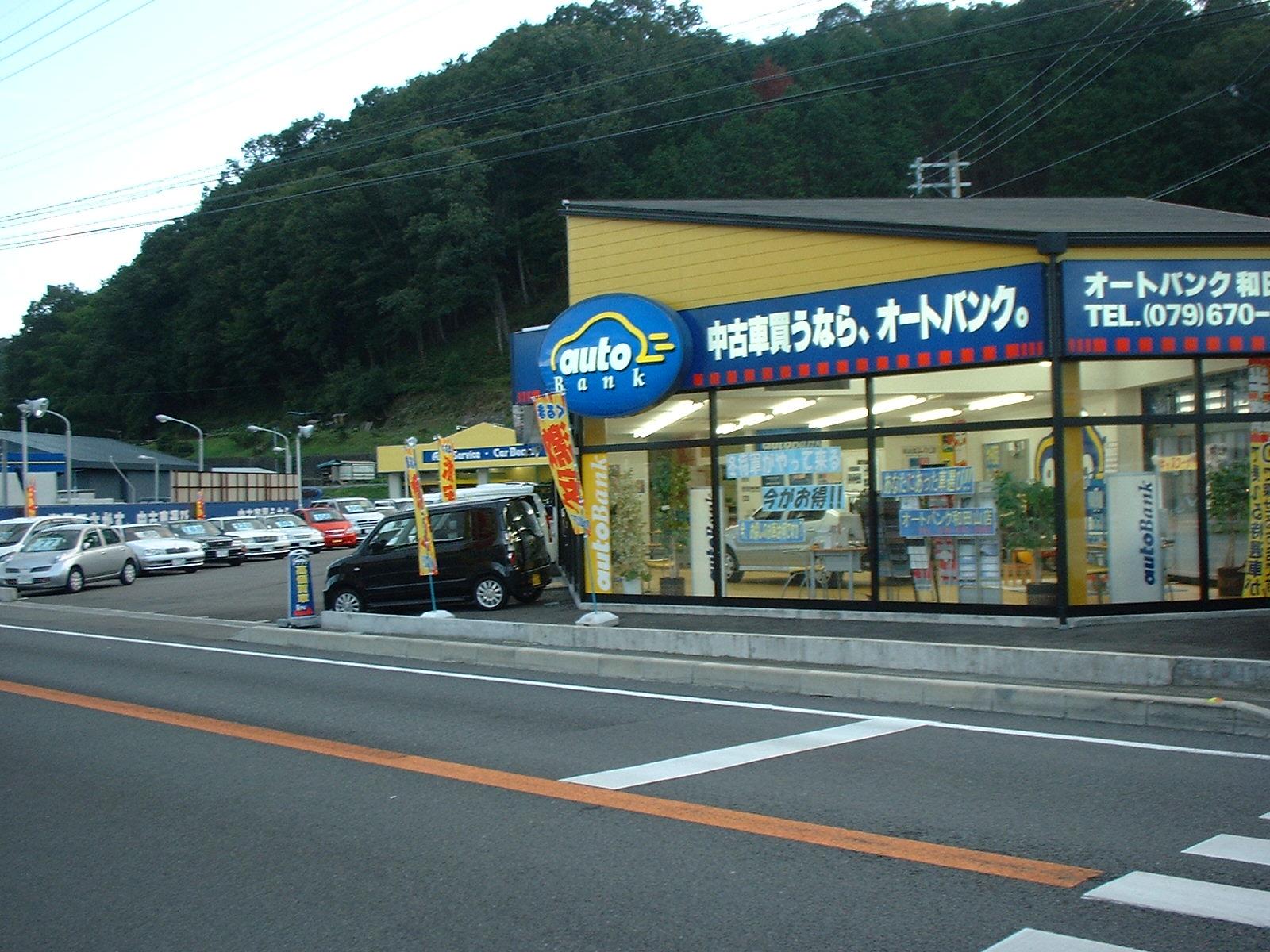 [兵庫県]オートバンク和田山店