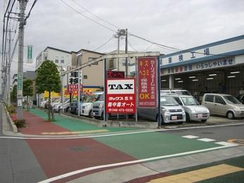 [埼玉県]タックス志木店