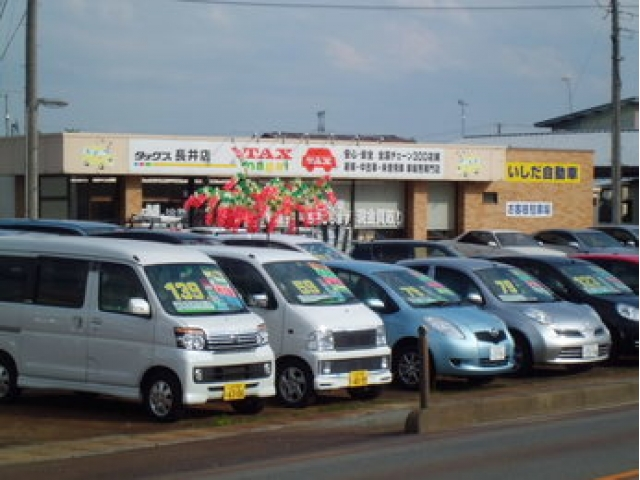 タックス長井店
