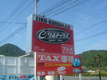 タックス相浦店の店舗画像