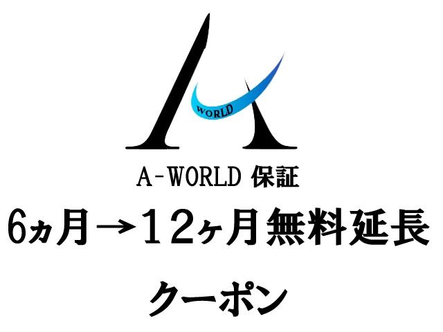 [神奈川県]A−WORLD
