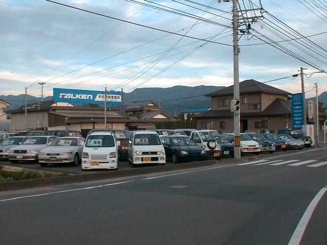 [愛媛県]光和自動車商会