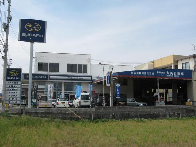 [愛媛県]大英自動車