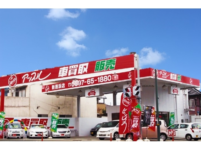 [愛媛県]アップル新居浜店