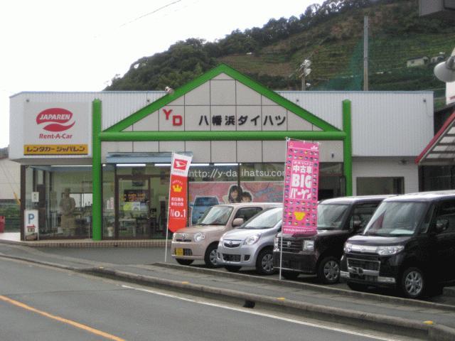 [愛媛県]八幡浜ダイハツモータース
