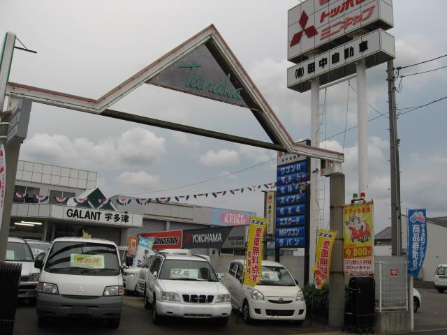 [香川県]田中自動車
