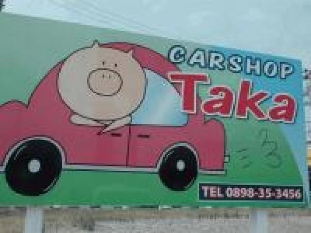 [愛媛県]car shop Taka