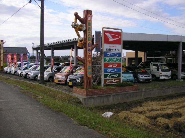 山田モーターサービスの店舗画像