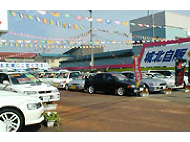 [新潟県]城北自動車販売
