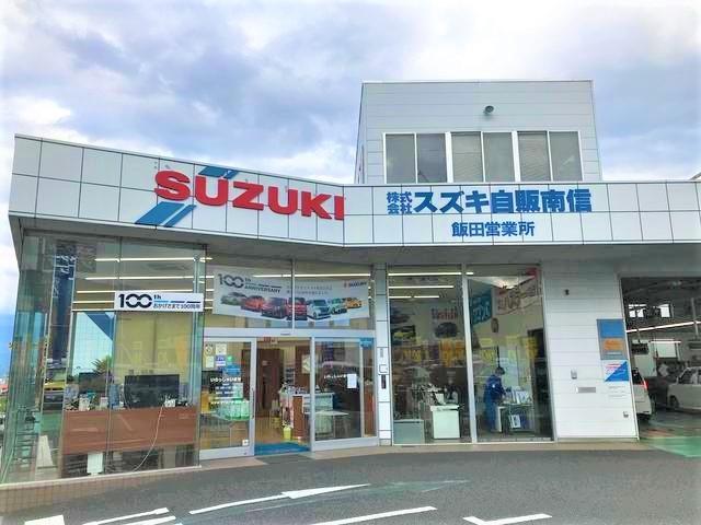[長野県](株)スズキ自販南信 スズキアリーナ飯田