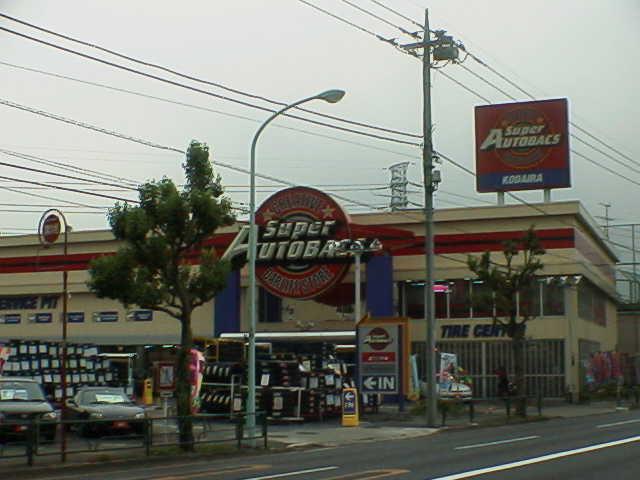 スーパーオートバックス・カーズKODAIRA店