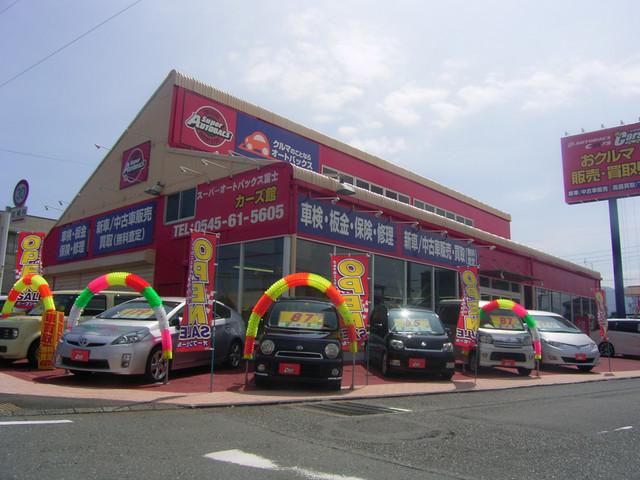 [静岡県]スーパーオートバックス富士カーズ館