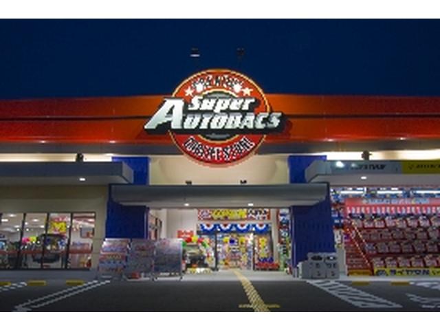 スーパーオートバックス・外環四条畷の店舗画像